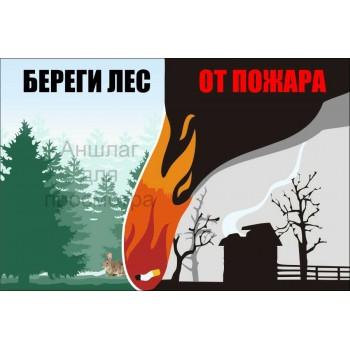 Стенд Берегите лес от пожара