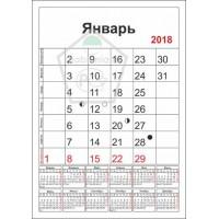 Календарь формата А4 на 2018 год