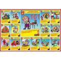 Цифровой макет  детского стенда Пожарная безопасность