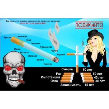 Курение опасно!
