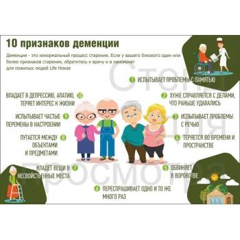 Десять признаков деменции