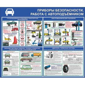 Приборы безопасности, работа с автоподъёмником