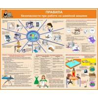 Правила безопасности при работе на швейной машине