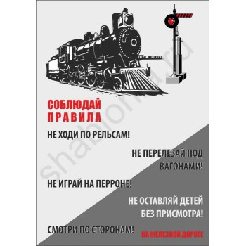 Постер Соблюдай правила на железнодорожном транспорте