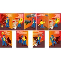 "Постеры ""Охрана труда"" формата А2"