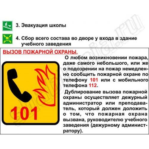 знакомство организация эвакуации студентов при пожаре в учебном заведении термобелье