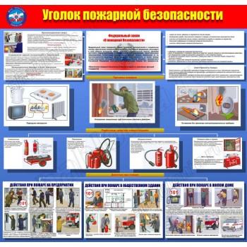 Уголок пожарной безопасности вариант 2