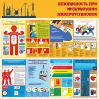 Безопасность при эксплуатации электроустановок