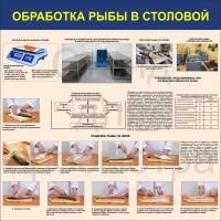Обработка рыбы в столовой