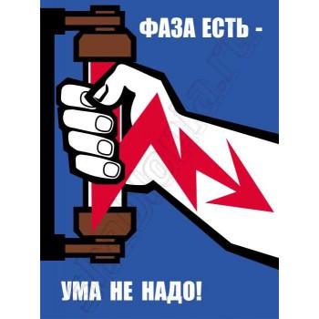 Постер электробезопасности