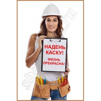 Постер Надень каску жизнь прекрасна