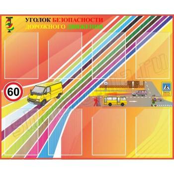 Стенд Уголок безопасности дорожного движения