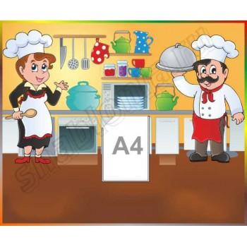 Макет информационного стенда Кухня