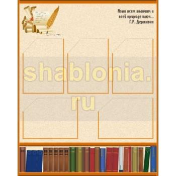 Цифровой макет стенда Литература