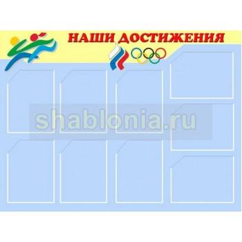 Спортивный стенд Наши достижения