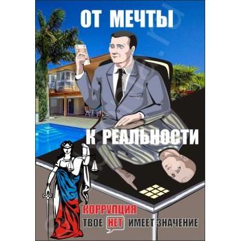 Антикоррупционный плакат