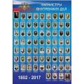 Министры Внутренних дел России