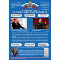 Профилактика коррупционных правонарушений