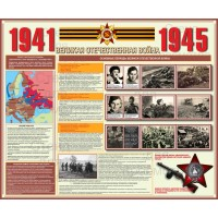 Великая Отечественная война 1941-1945 г