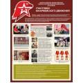 Военно-патриотическое движение «Юнармия»