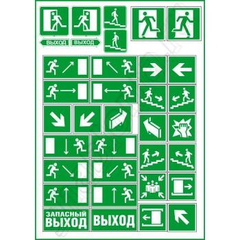 Эвакуационные знаки выходы и стрелки